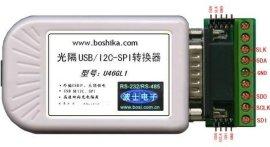 光电隔离USB/I2C-SPI转换器U46GL1
