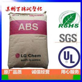 ABS LG化学 XR-404耐高温 耐热abs电器外壳内部零件塑料原料促销