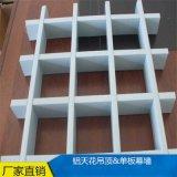 单片铝格栅天花 网格工程吊顶白色铝格栅天花材料厂