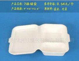 环保可降解一次性纸餐具2格快餐盒