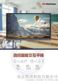 鸿合70英寸交互平板一体机HD-I7090E