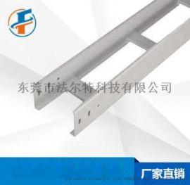 东莞铝合金梯级式电缆桥架生产厂家-东莞法尔特