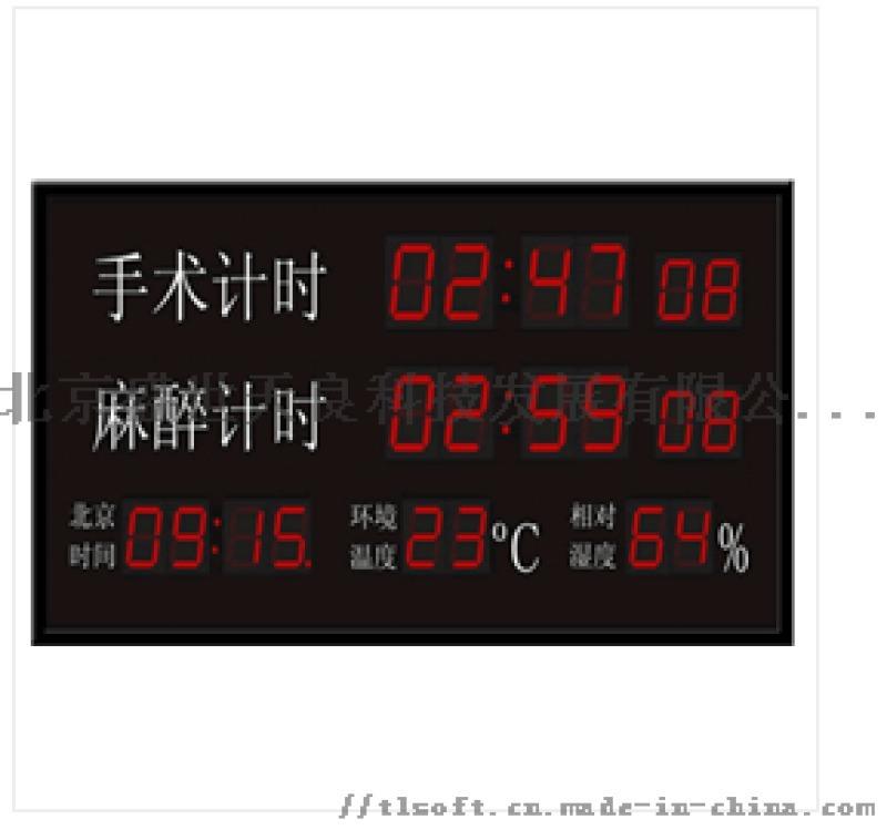 手术室专用时钟北京天良**标准时钟系统