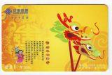 深圳进口S50IC卡