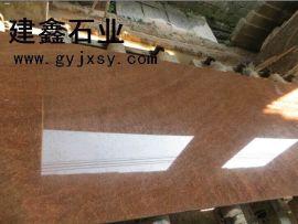 广西建鑫石业**木纹石