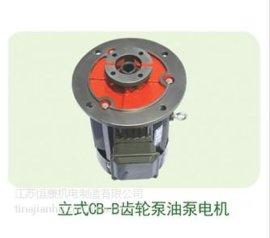 CB-B齿轮泵立式出轴液压电机 三相异步电动机