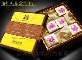 郑州**的月饼盒定做厂家