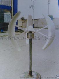 200W垂直轴风力发电机组  风光互补