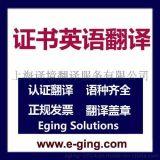 上海译境翻译证书合同专利翻译