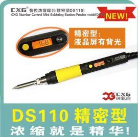 【厂价直销】创新高CXG DS110T ESD数控恒温焊台电烙铁【精密型110w】