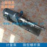 上海诺尼RV1.53微型螺杆泵 小型螺杆泵
