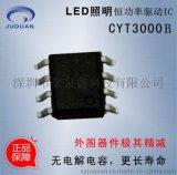 CYT3000B高壓線性IC 恆流恆功率驅動晶片