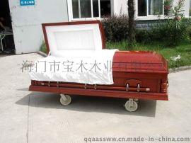 美式 棺材