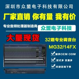 厂家直销 32路带DSP双数字效果器大型舞台MG32/14FX