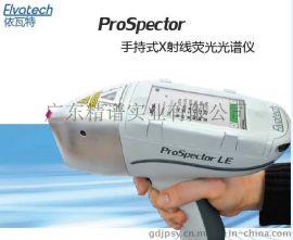 手持式X荧光光谱仪,金属成分快速分析仪