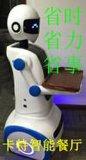 重磅推出餐厅机器人 卡特KT-Y010