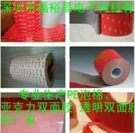 透明亚克力双面胶、白色PVC双面胶、布基双面胶