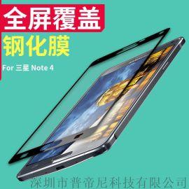 三星note4 钢化膜 全屏覆盖 手机保护膜 防爆玻璃屏保 厂家直销
