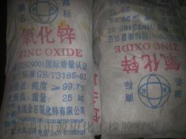 供应沈阳氧化锌优级品一级和三级