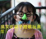时尚流行的玩具吹胡子瞪眼