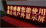 宏創專業生產各種led顯示屏