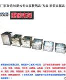 厂家直销86型拉伸金属接线盒-方盒 暗装金属盒