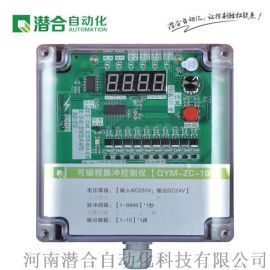 在线10门脉冲除尘控制仪,QYM-ZC-10D布袋除尘控制仪