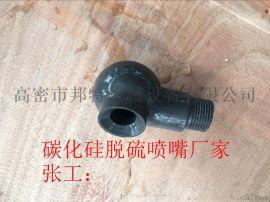 dn15四分碳化硅喷嘴 涡流喷嘴耐高温耐腐蚀 脱硫喷嘴