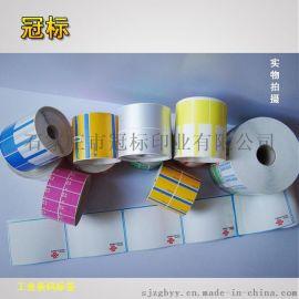 供应可定制的多种不干胶标签