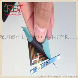 NFC铁氧体手机防磁贴 RFID\NFC手机支付 吸波材料 皮包防磁贴