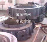 設計製作礦熱爐—液壓抱閘 電極壓放系統