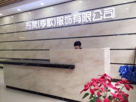 广州品牌女装折扣服装尾货进货渠道