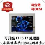 深圳東凌計算機防水10.4寸工業電腦