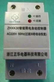 ZHXK30智慧限電自動控制器