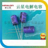 云星电解电容价格合适高电压云星电容