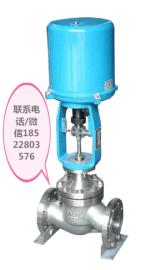 ZDLM型电子式电动蒸汽 水套筒调节阀 DN150 DN200不锈钢碳钢阀门