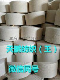 60/40粘棉混纺纱股线20支30支针织毛衫用纱