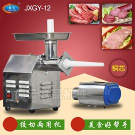 绞切肉机切肉机电动商用台式绞肉末机肉片肉丝机灌肠机家用绞肉机