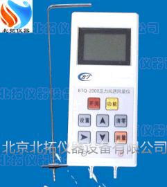 压力风速风量仪 BTQ-2000智能风速风量仪、配皮托管使用