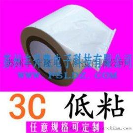 低粘奶白色保护膜 微粘乳白色保护膜