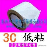 低粘奶白色保護膜 微粘乳白色保護膜