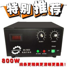金属打标机电腐蚀双向打印 电蚀刻打标机蚀刻机各种打标\印字均可