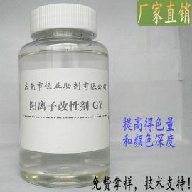 阳离子改性剂GY 纺织印染厂染色 涤棉麻纤维 素纤维 工业染整助剂