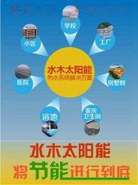 广东宿舍太阳能热水工程——45℃恒温热水