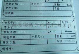 上海铭牌激光加工,标牌激光刻字加工