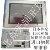 日本和泉IDEC和泉触摸屏维修北京进口品牌触摸屏维修