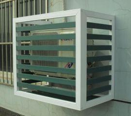 铝合金空调栅栏