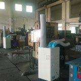 重庆湖南湖北冲床降温移动冷气机 压铸机岗位员工降温工业冷空调