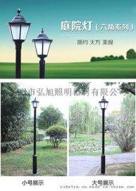 弘旭照明专业生产庭院灯销售3米户外庭院灯
