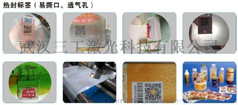 食品袋易撕口鐳射刻線機,複合包裝易撕線劃線鐳射打半透孔